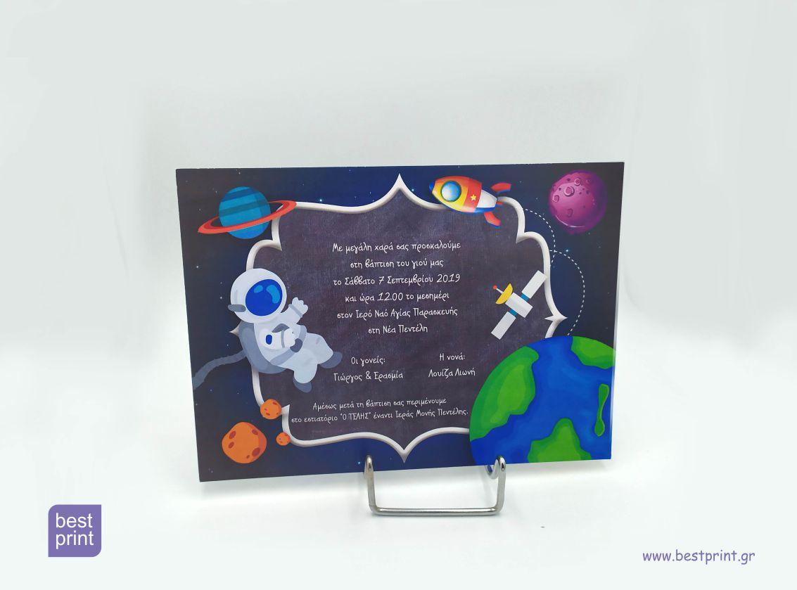 Πρόσκληση Αστρονάυτης