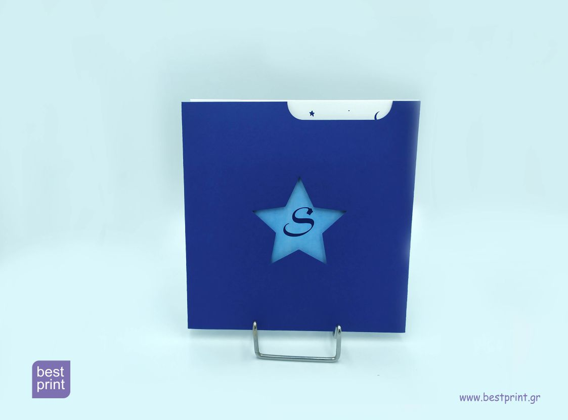 Πρόσκληση Αστέρι